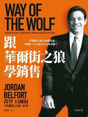《跟華爾街之狼學銷售》大塊文化出版