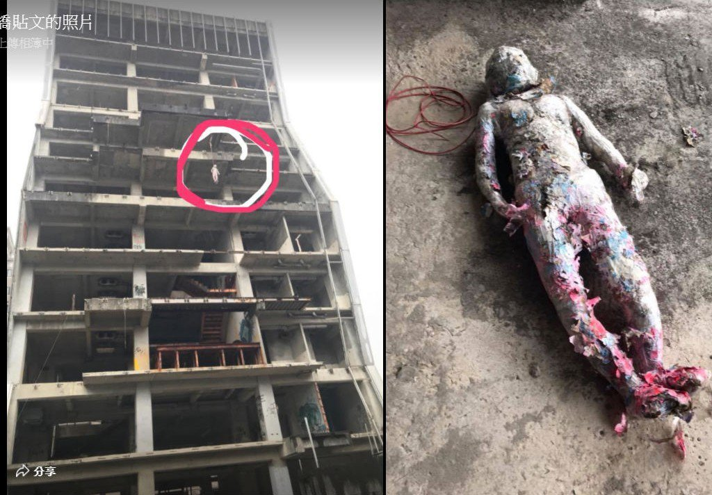 日前林口一處廢棄大樓出現上吊假屍體,嚇壞路過民眾。圖擷自臉書