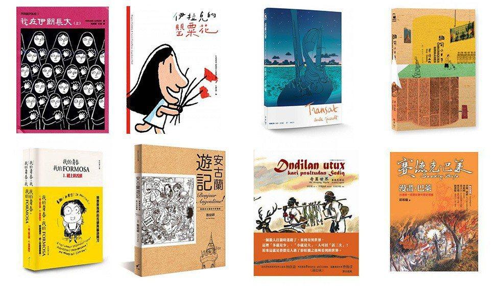 台灣的非虛構圖文書,創作者的題材多屬自身親歷的娓娓道來。 圖/openbook閱...