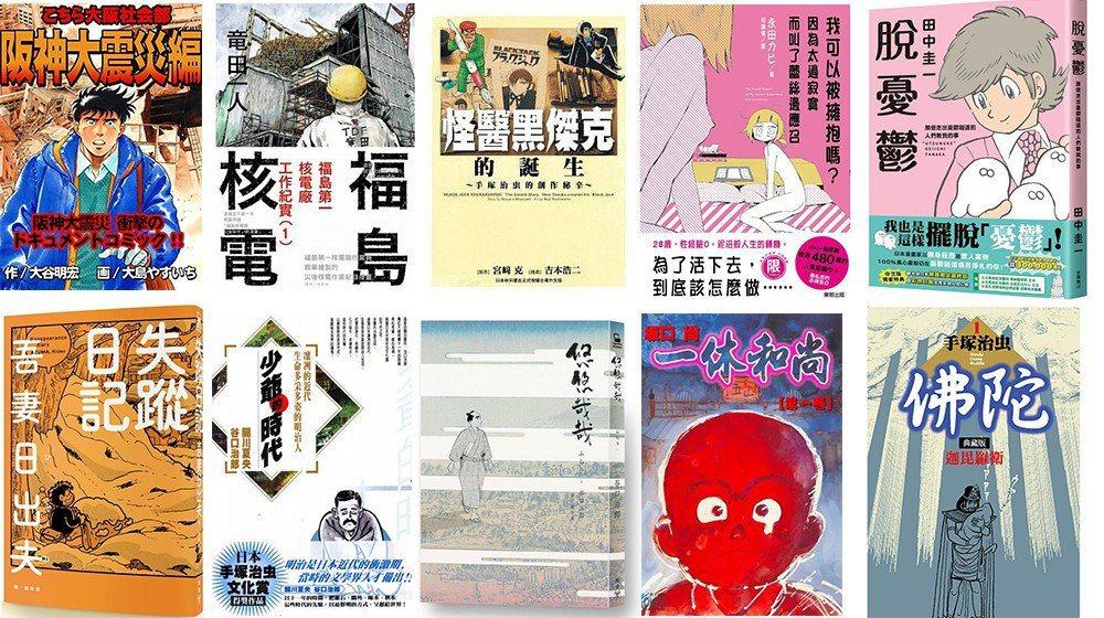 日本脈絡下的非虛構圖文書大多數都游走於非虛構的界定邊緣,也添加了後人的創作和詮釋...