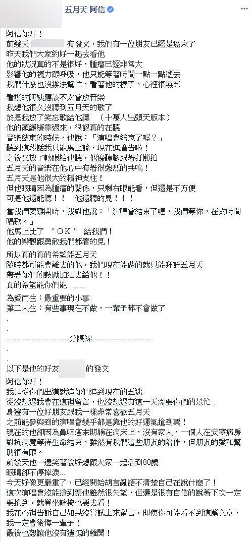 粉絲留言給五月天阿信。圖/擷自臉書