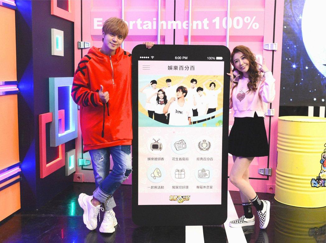 羅志祥(左)和愷樂推薦八大「娛樂百分百」官方APP。圖/八大提供