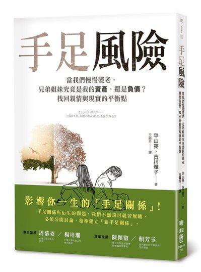 本書中文版本月底由聯經出版社引進出版,聯經舉辦專題講座,歡迎民眾參加。 圖/聯經...