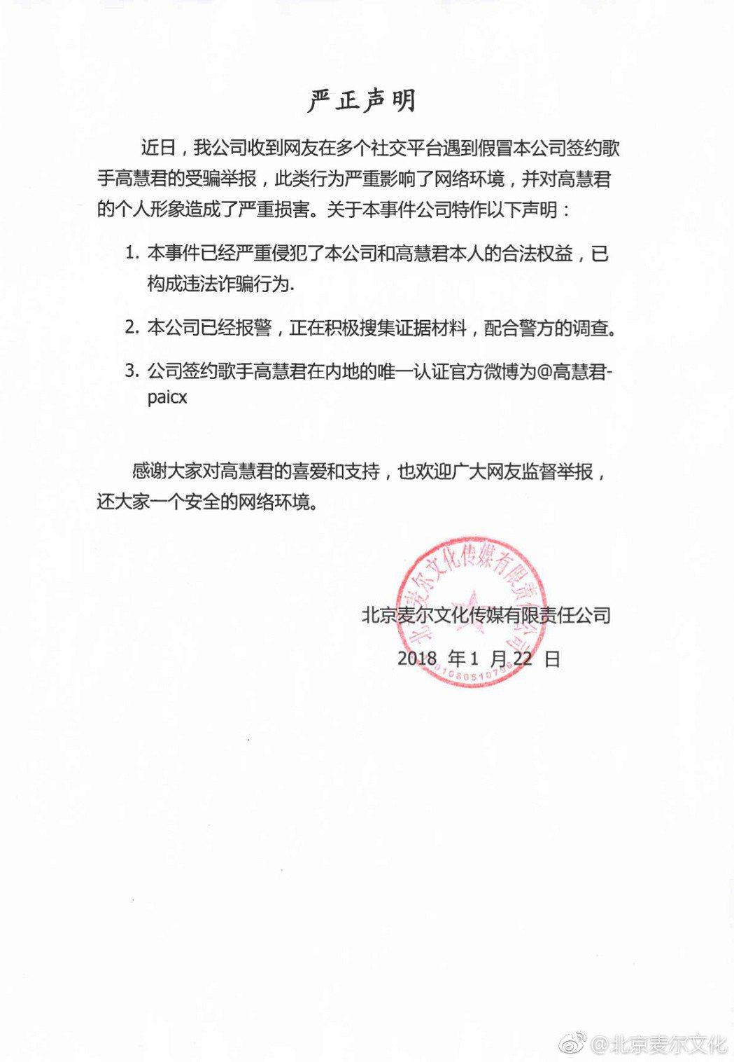 公司發聲明表示已報警。圖/擷自微博