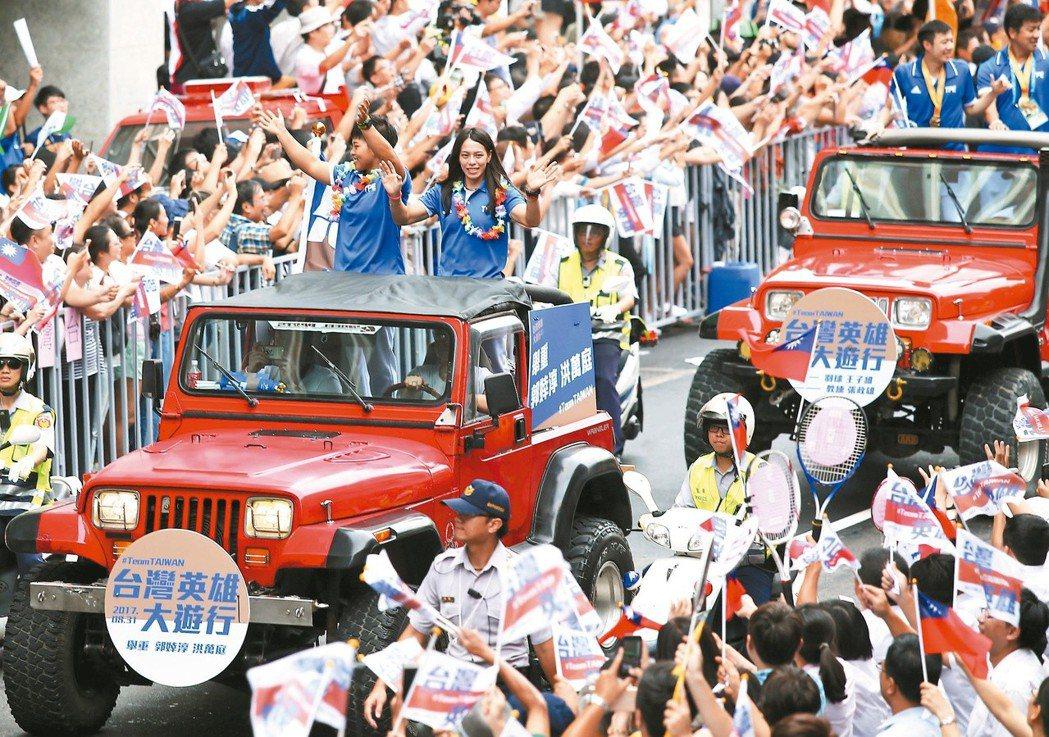 2017台北世大運閉幕隔天,遊行口號「台灣英雄Team TAIWAN」,有「挺台...
