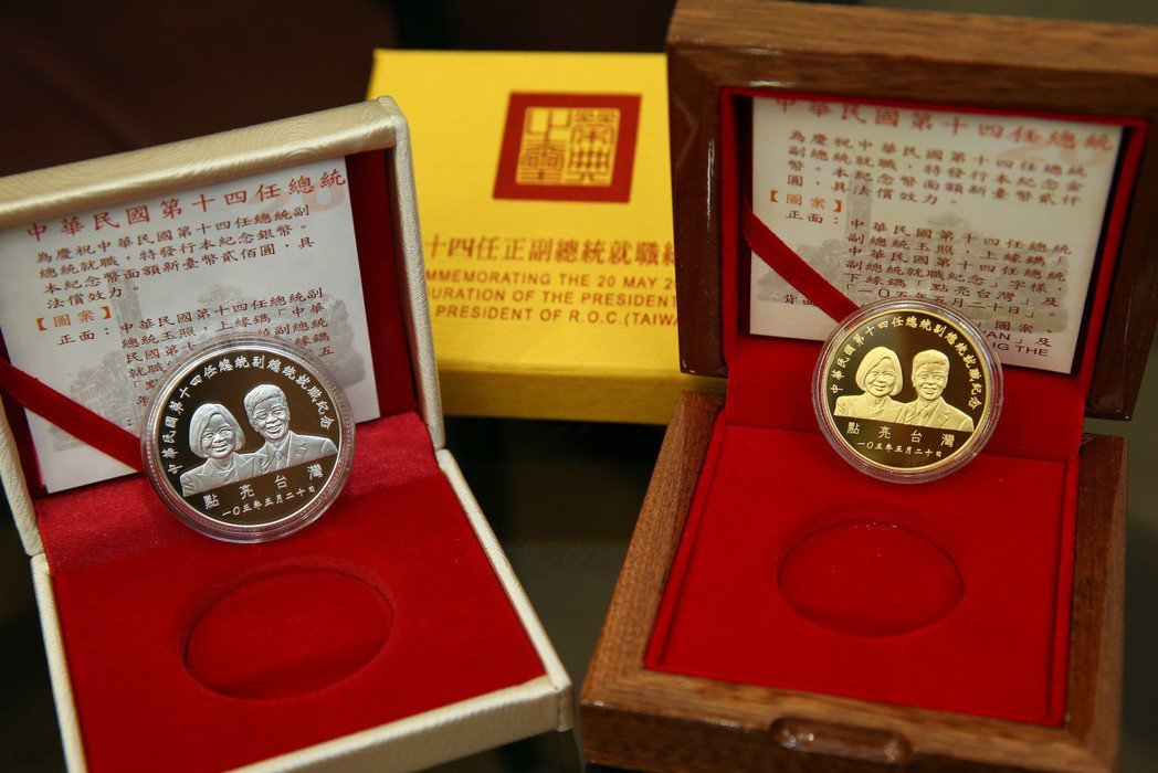 央行發售「中華民國第十四任總統副總統就職紀念幣」,金、銀幣正面主題圖案為蔡英文總...