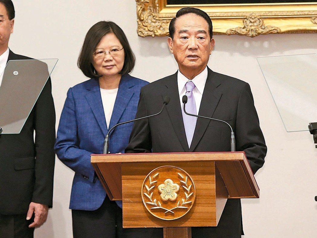 親民黨主席宋楚瑜(右)去年出任我國APEC領袖代表,也跟進蔡英文(左)口號「讓世...