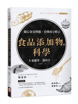 .書名:食品添加物的科學.作者:作者:左卷健男,池田圭一.譯者:黃品玟...
