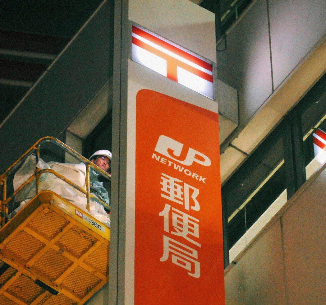 日本郵局。新華社