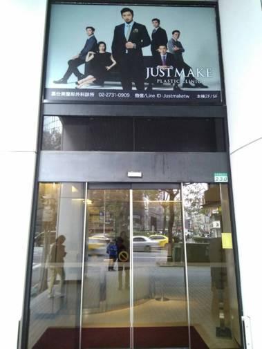 李進良位於台北市東區的診所。記者莊昭文/攝影