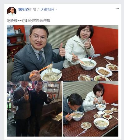 彰化縣長魏明谷(左)跟牽手劉慧如簡單的蛤仔麵配雞捲,就吃得很開心。圖/翻攝自魏明...