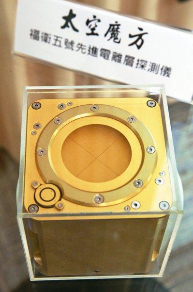 「太空魔方」先進電離層探測儀。 圖/聯合報系資料照片