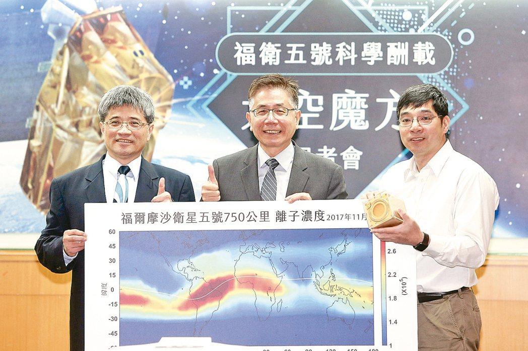 中央大學所長趙吉光(右)研發出的「太空魔方」,分析出地震前夕電離層濃度異常。 記...