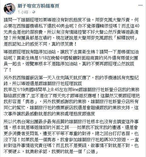 圖/翻攝自劉子瑄臉書