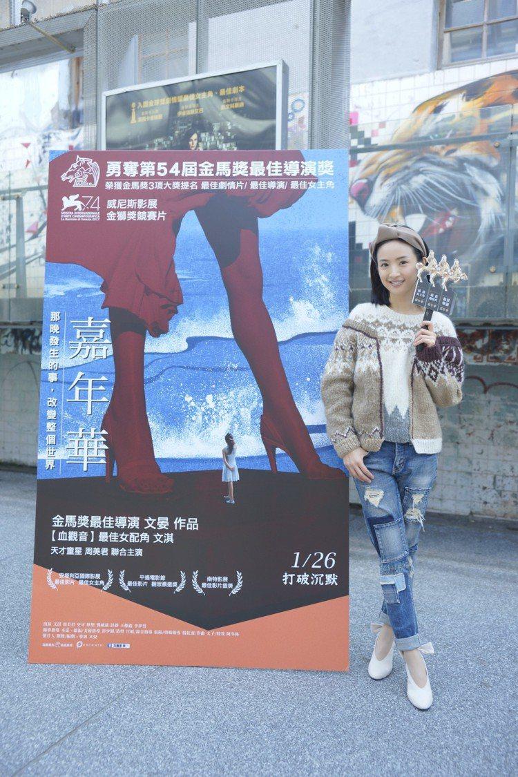 林依晨力挺「嘉年華」,特地出席觀影活動。圖/海鵬影業提供