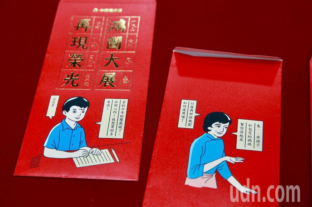 「小明系列」新年紅包袋,圖片中媽媽說:「來,乖孩子紅包交給媽媽,幫你存起來。以後...