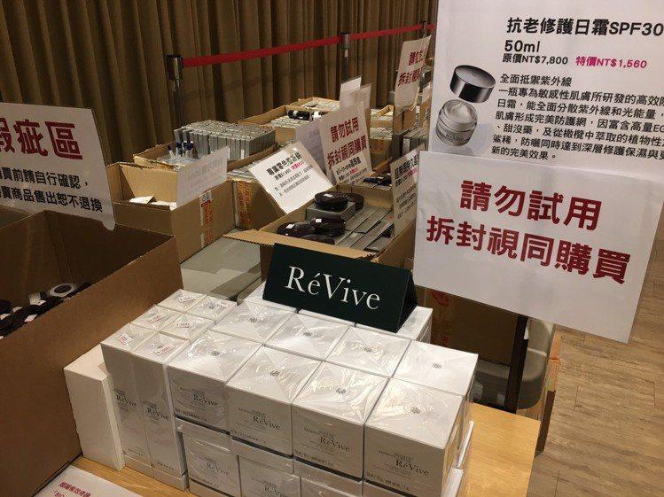 RéVive抗老修護日霜,原價7,800元、特價1,560元。圖/台灣蜜納提供