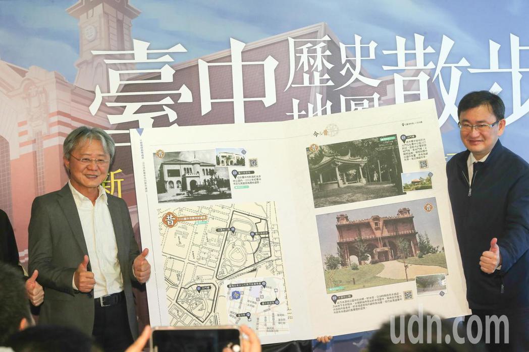 台中市文化局長王志誠(左)與立委黃國書(右)出席「台中歷史原圖散步」新書發表 。...