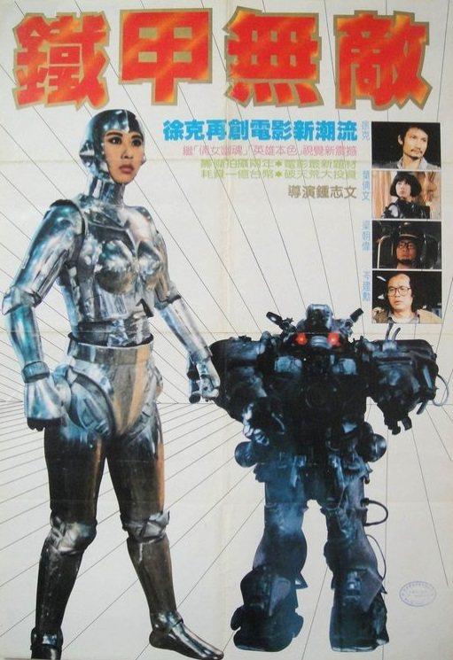 「鐵甲無敵」是徐克充滿野心但賣座失利的時裝科幻片。圖/摘自HKMDB