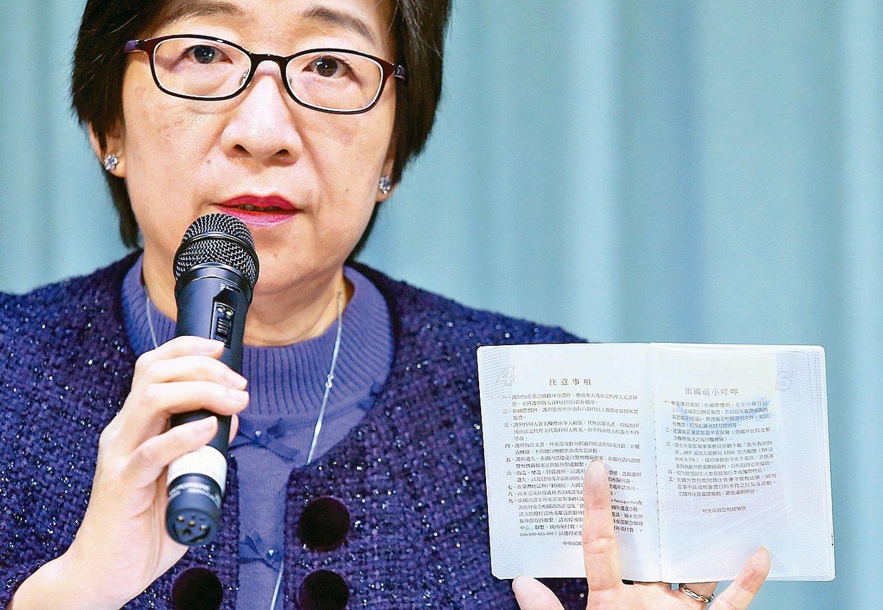 外交部公布二代晶片護照貼紙圖樣,預計月底或下月初發行。