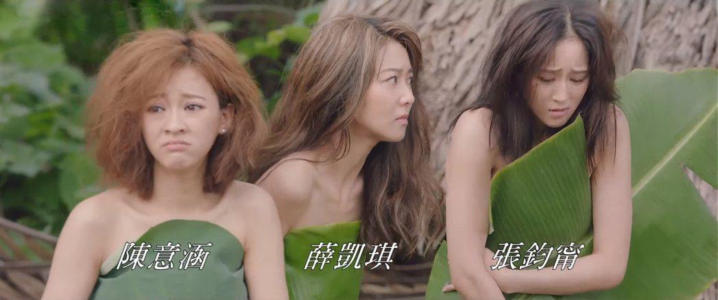 左起陳意涵、薛凱琪、張鈞甯真空上陣演出「閨蜜2」沙灘「全裸」。圖/華映提供