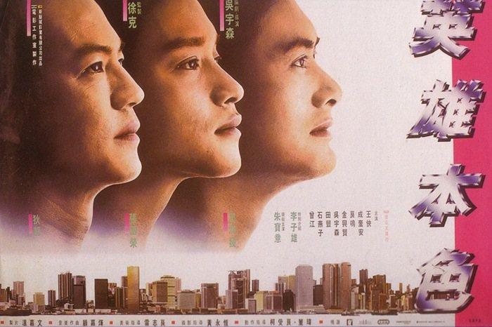 「英雄本色」背後有不少有趣的秘辛。圖/摘自HKMDB