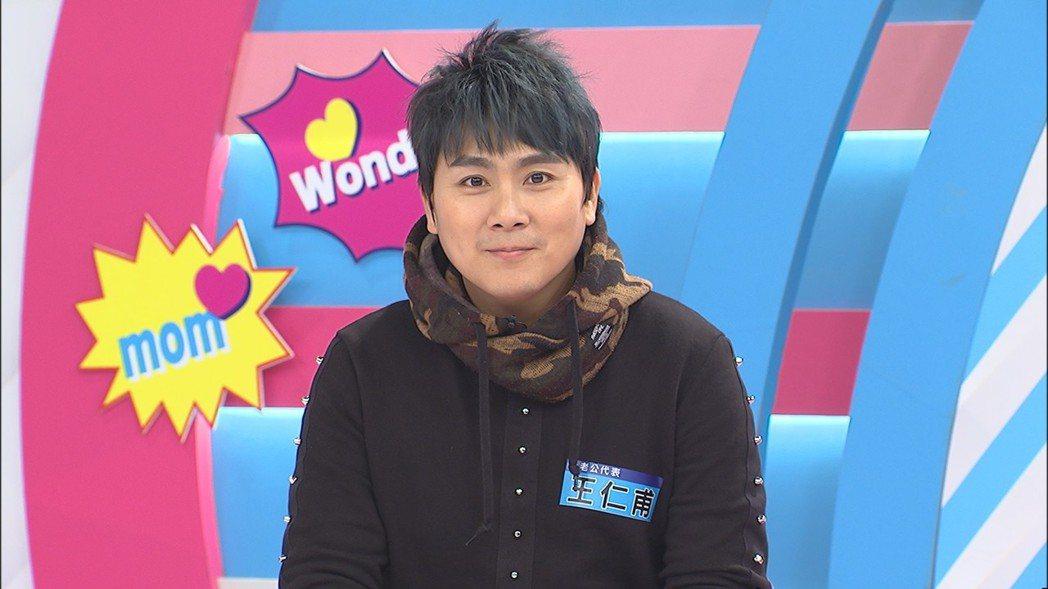 王仁甫上東森超視「媽媽好神」透露曾把愛妻惹毛。圖/東森超視提供