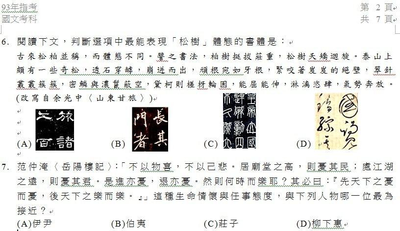 93年指考曾引用余光中的散文,考最能表現松樹體態的書體,創新題型。圖/大考中心提...