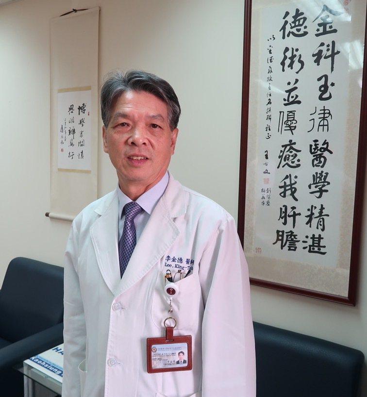 高醫李金德教授。