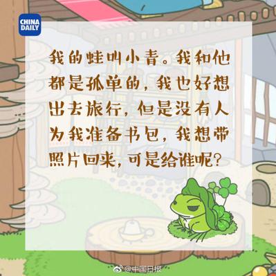 這款遊戲雖簡單易玩,卻引起了眾多玩家的深思。有網友人說,養了幾天蛙,學了一堂課。...