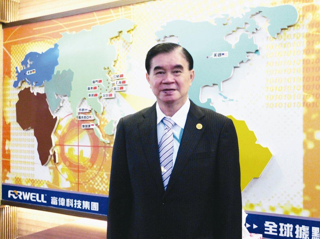富偉公司董事長蕭文龍。 戴辰/攝影