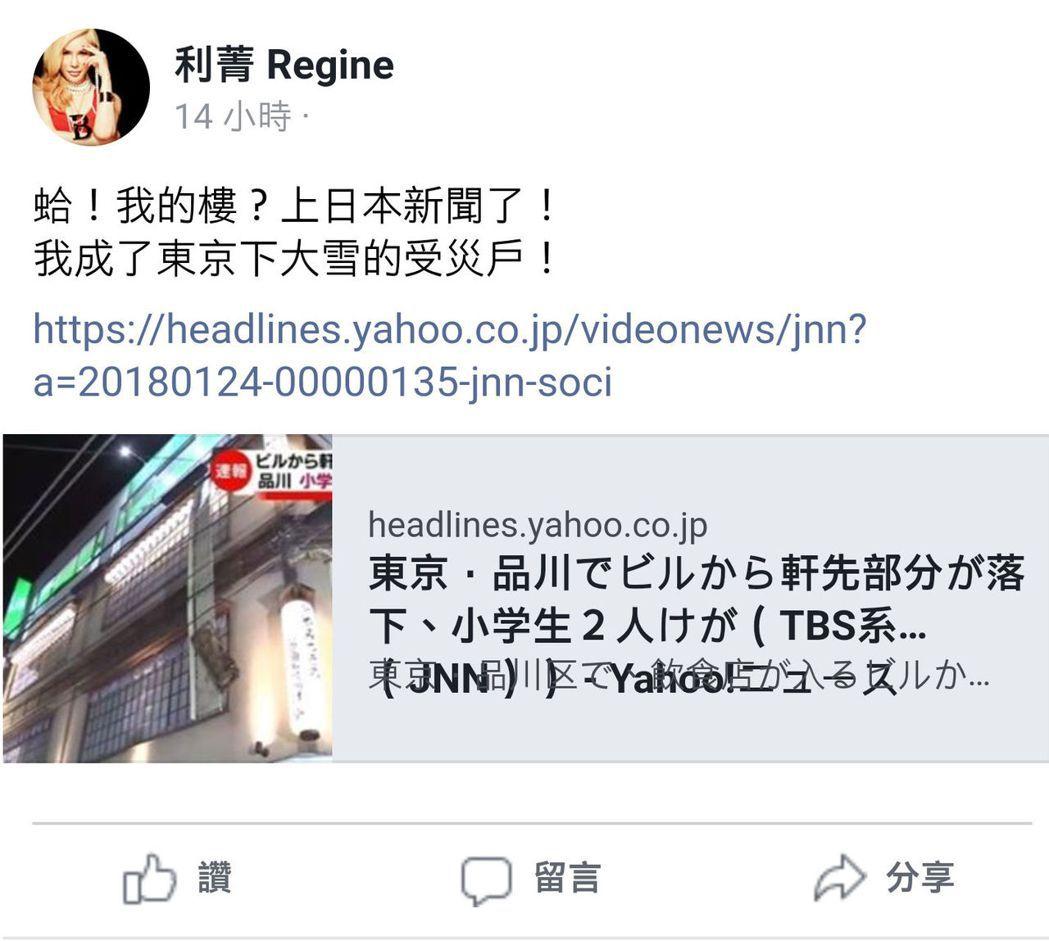 利菁在東京購買的大樓發生屋簷掉落砸傷人的意外。 圖/擷自利菁臉書