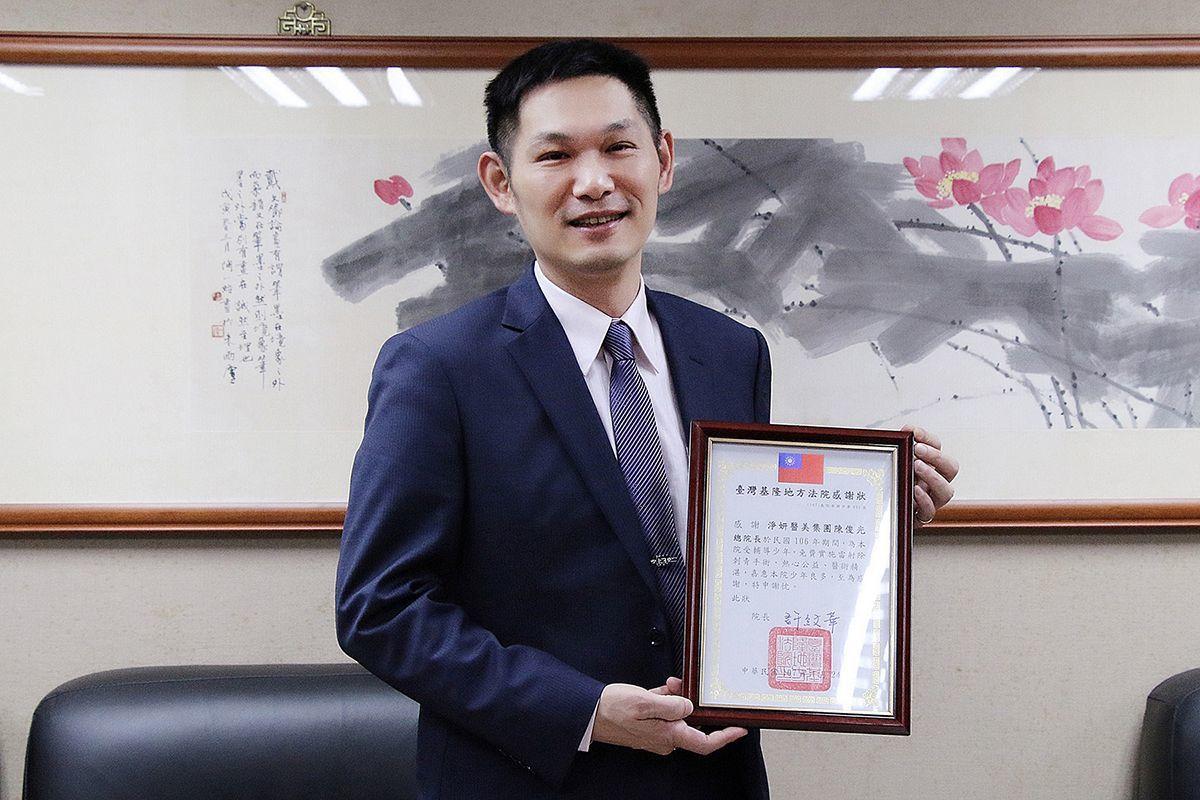 淨妍醫美集團總院長陳俊光接受基隆地院頒贈感謝狀. 淨妍醫美/提供