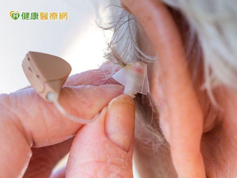 改善聽力障礙、聽力受損 助聽器並非唯一選擇