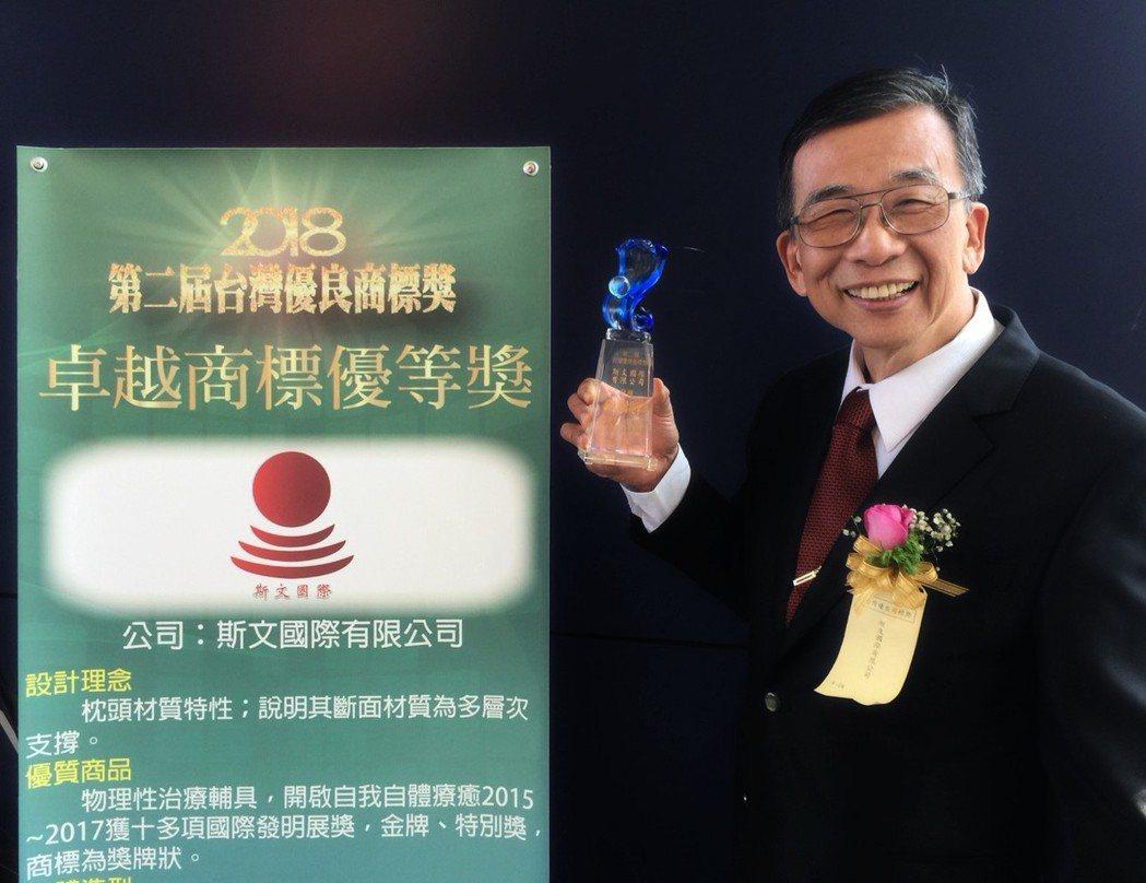 研發顱薦椎舒壓舒眠枕的斯文國際,再次獲得肯定,其商標設計獲得第二屆台灣優良商標獎...