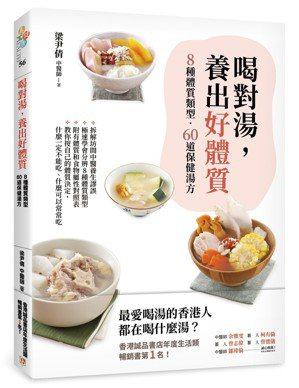 .書名:喝對湯,養出好體質.作者:梁尹倩.出版社:平安文化 .出版...