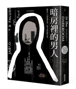 書名:《暗房裡的男人:變性者一生的逃逸計畫,一場父女的和解之旅》作者:蘇珊....
