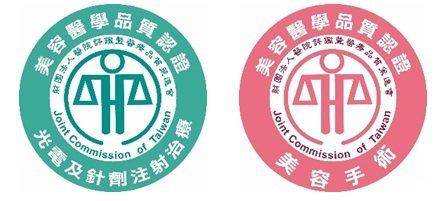 醫策會公布的通過美容醫學品質認證的標章。圖/擷取自醫策會