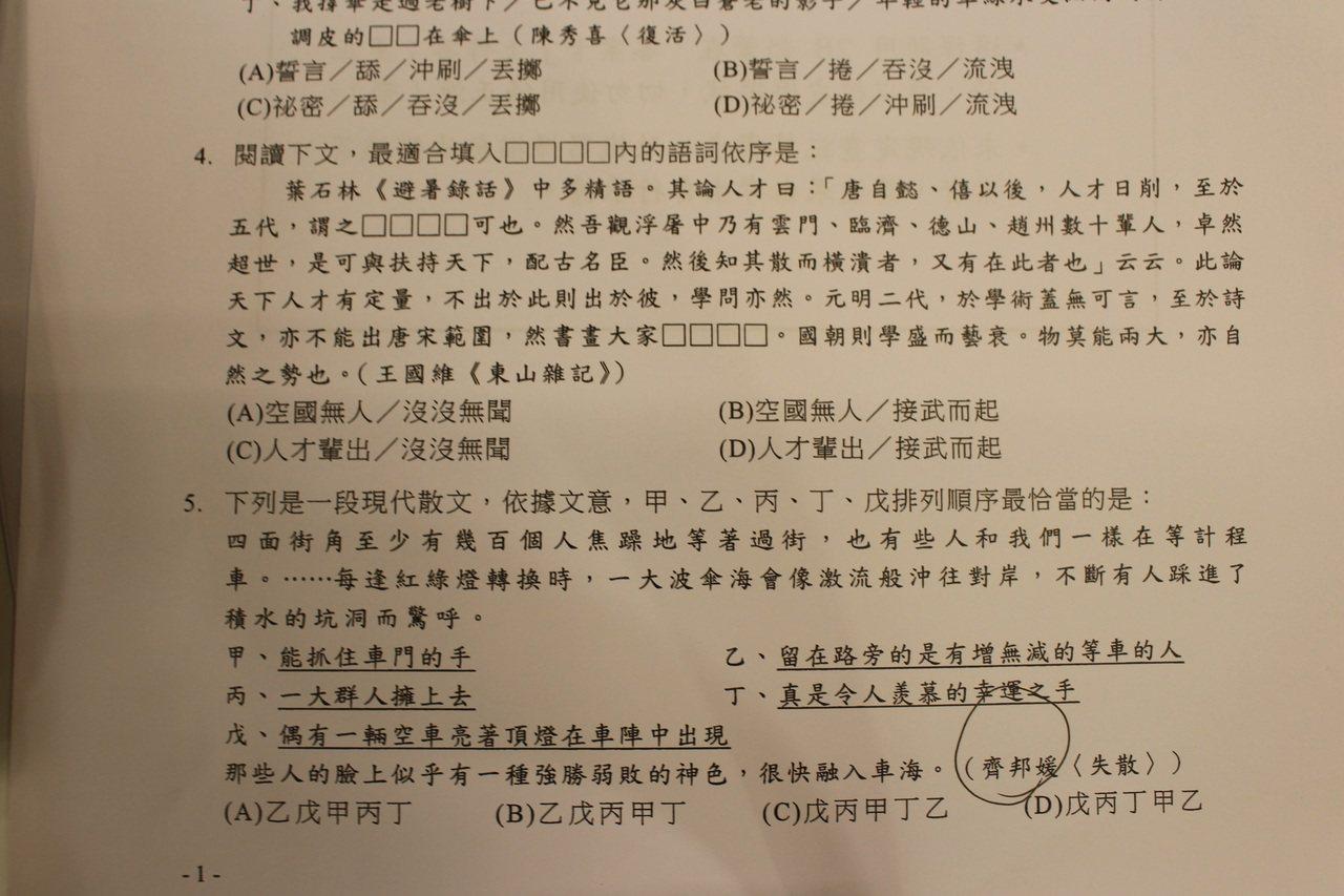 大學學測國文科考卷中,余光中文章入題。記者陳宛茜/翻攝