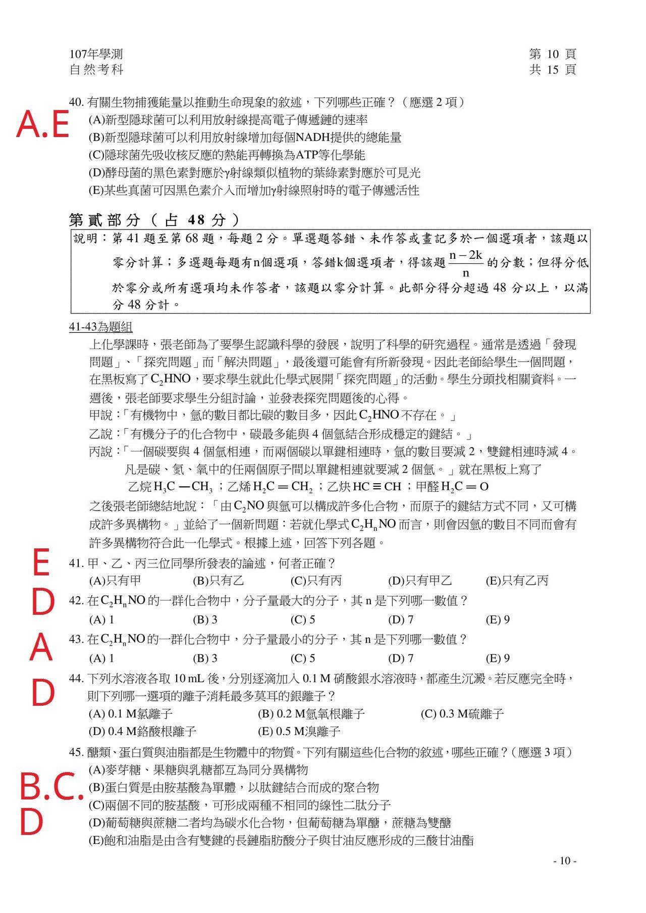 10 【註:第41題補教版本為B,大考中心公布為E】