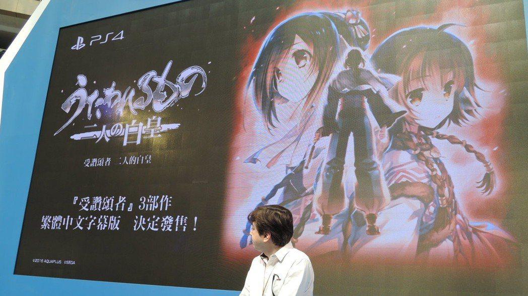 《受讚頌者》三部曲確定推出PS4繁中版 攝影/余峯