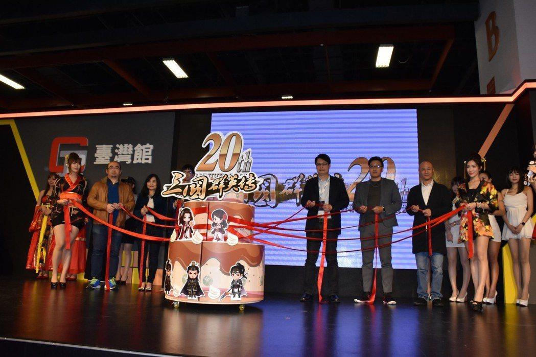 三國群英傳20週年慶典儀式