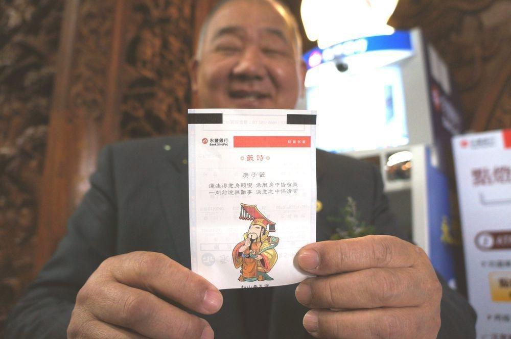 永豐銀行與全台知名宮廟合作,推客製專屬ATM,可以點光明燈,領錢的收據還有籤詩。...