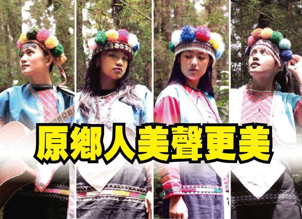 4個愛唱歌的鄒族女孩合組AM樂團,她們已報名今年金曲獎。左至右為:娜塢悟吉納、方...