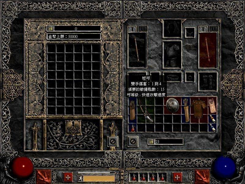 《暗黑破壞神II》的儲物箱空間相當有限