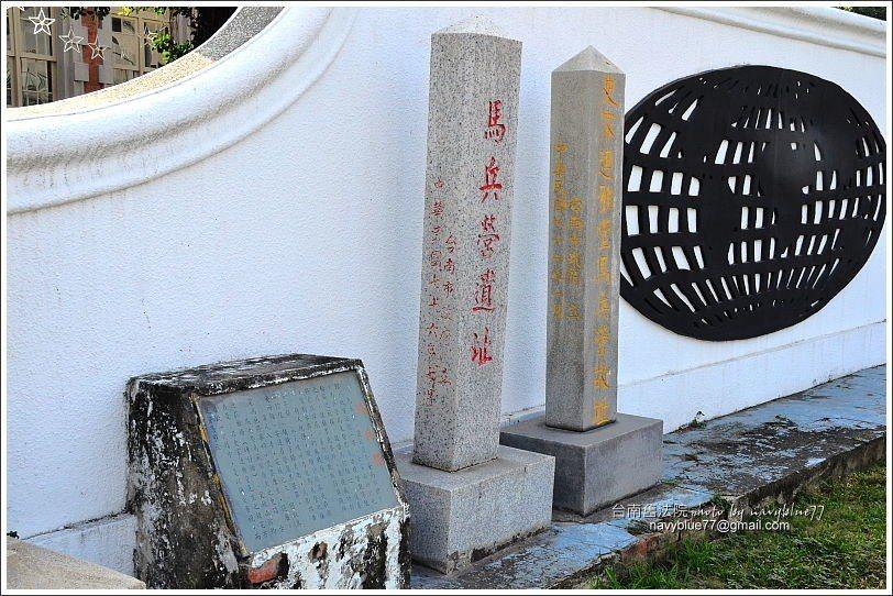 ↑舊法院大門口有兩支碑石,分別是鄭成功部將馬信駐守地舊址--馬兵營,及連橫的故居...