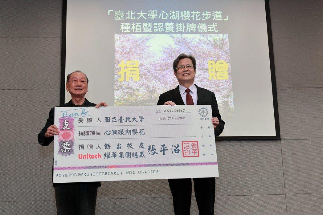 臺北大學校長李承嘉(右)代表接受校友張平沼的捐贈。 臺北大學/提供。