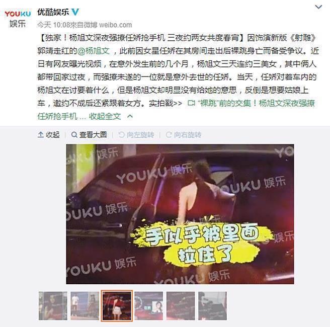 媒體爆出楊旭文曾在車內強拉任嬌。圖/摘自優酷娛樂微博