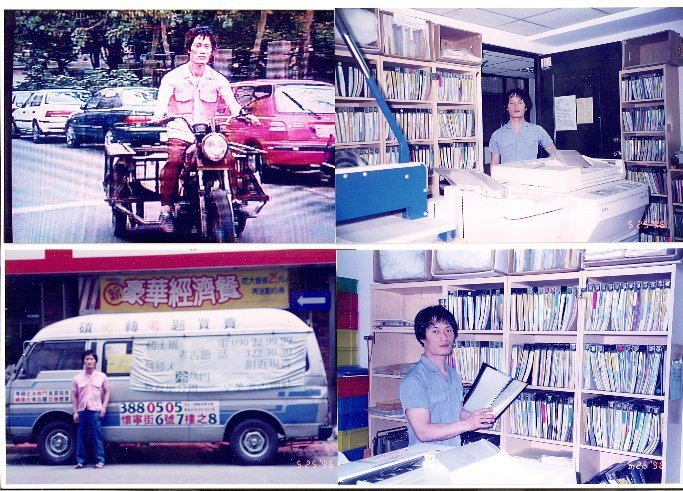 輕時的蔣仁曦,原是知名考古題業者;從流動車到室內公司,苦心經營十八年。 圖/摘自...