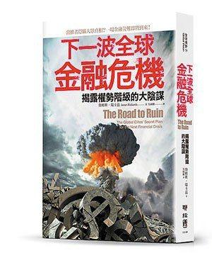 《下一波全球金融危機》,聯經出版